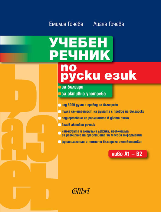 School Dictionary of Russian Language