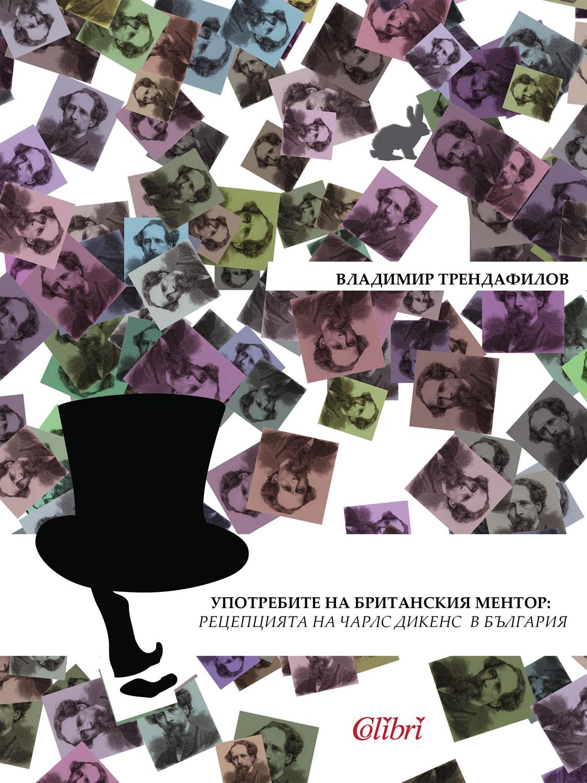 Употребите на британския ментор: рецепцията на Чарлс Дикенс  в България