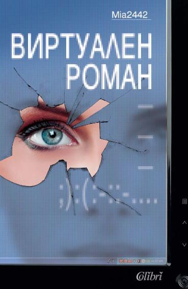 A Virtual Novel