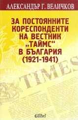 The Permanent Correspondents of THE TIMES in Bulgaria (1921 - 1941)