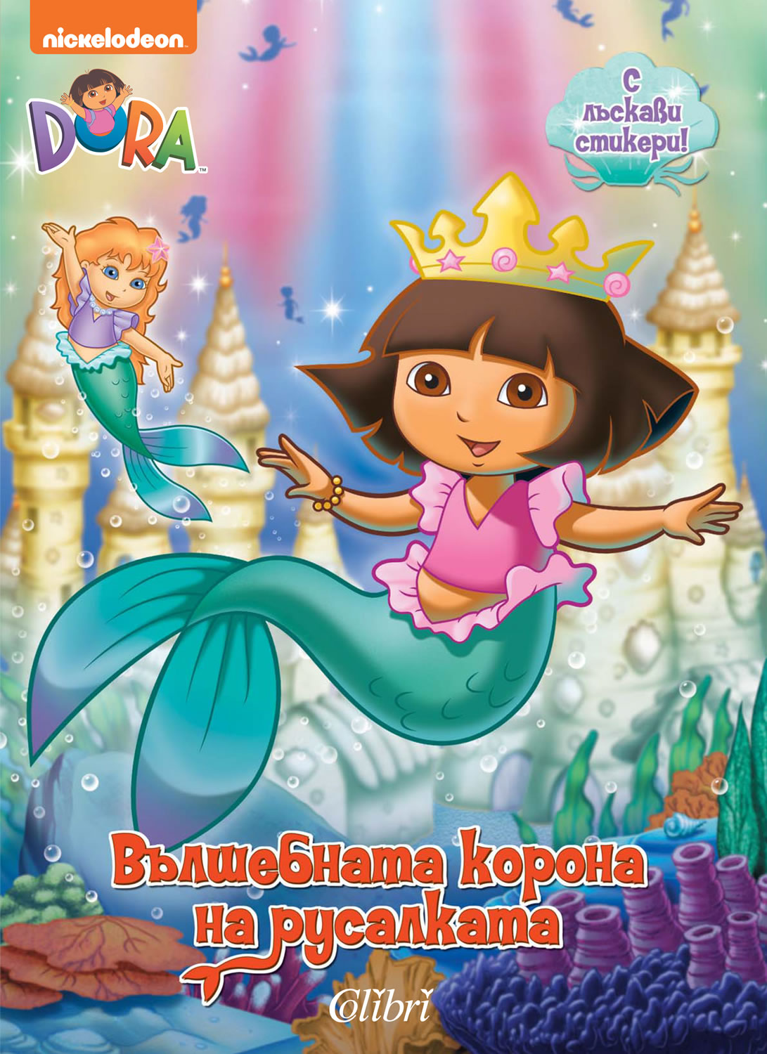 The Magical Mermaid Crown From Dora The Explorer Book Info Annotation Details Colibri Publishers Mermaid has black eyes and crown on her head. the magical mermaid crown from dora the