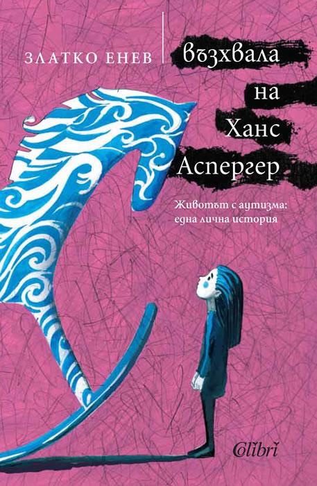 Praise for Hans Asperger