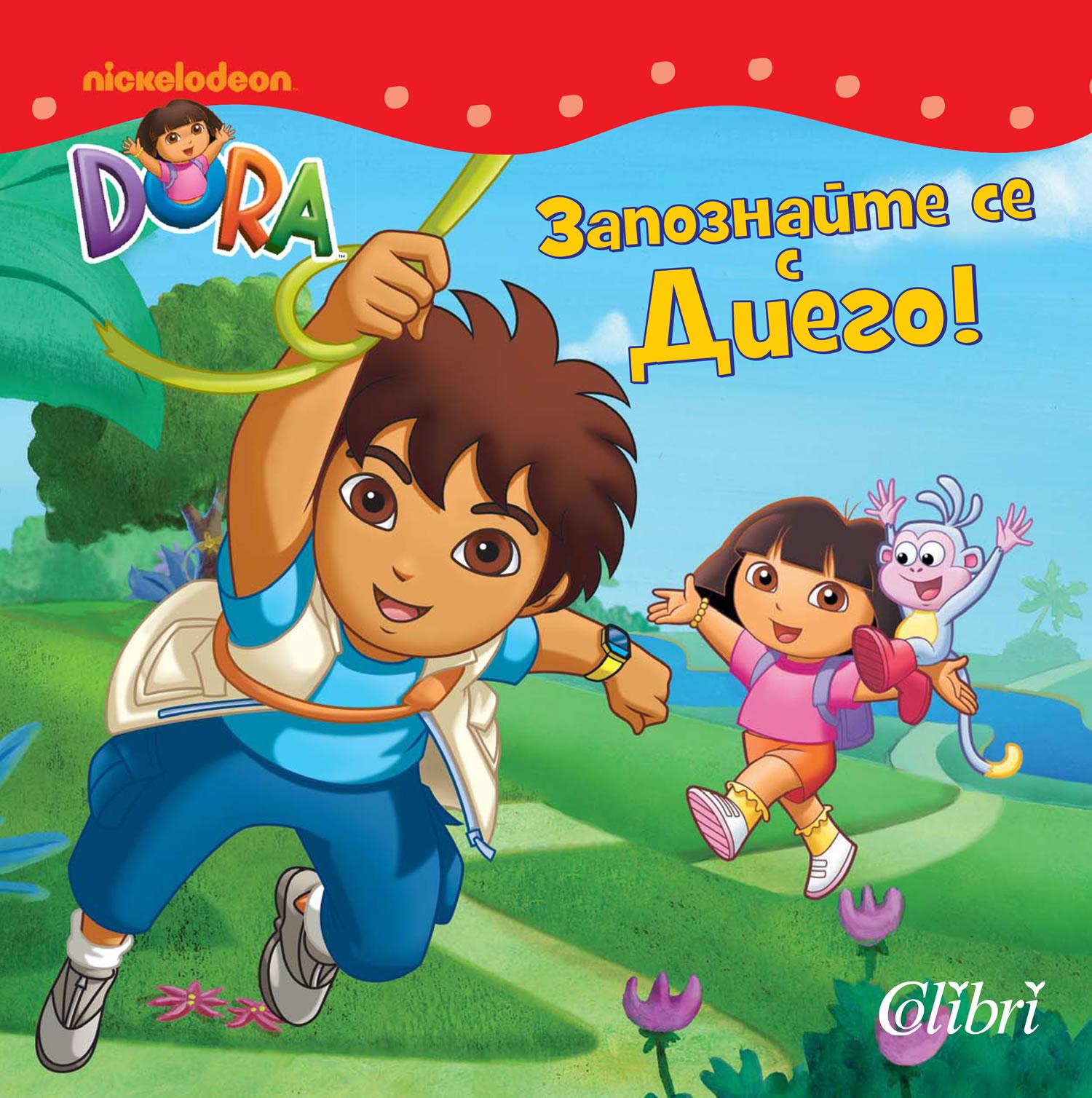 Dora The Explorer Meet Diego From Dora The Explorer Book Info