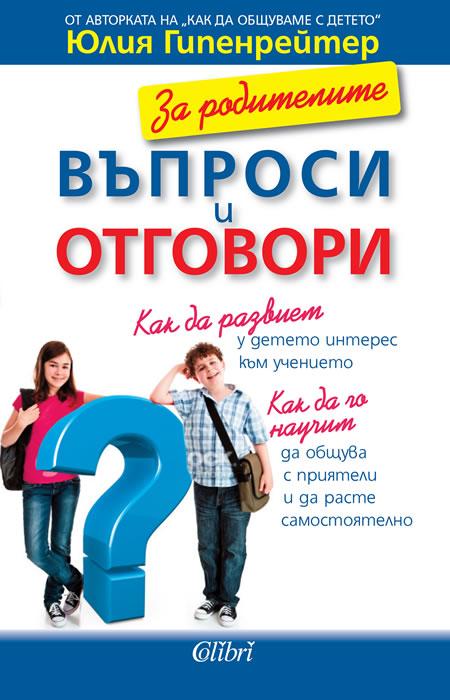 За родителите. Въпроси и отговори