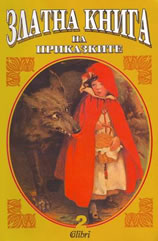 Golden Book of Fairy Tales, 2