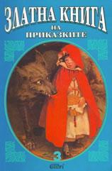 Златна книга на приказките, 3