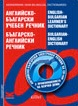 English-Bulgarian Learners' Dictionary/ Bulgarian-English Dictionary