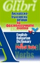 English-Bulgarian Dictionary of Phrasal Verbs