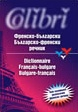 French-Bulgarian / Bulgarian-French Dictionary