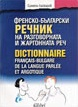 French-Bulgarian Dictionary of Slang