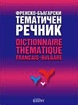 French-Bulgarian Topical Dictionary