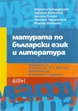 Matriculation in Bulgarian Language and literature