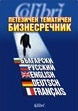 Bulgarian-Russian-English-German-French Thematic Business Dictionary