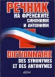Dictionary of French Synonyms and Antonyms