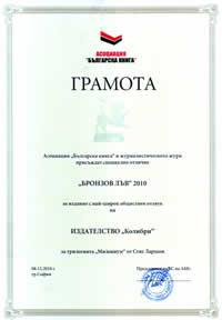 """Бронзов лъв 2010 за издание с най-широк обществен отзвук за трилогията """"Милениум"""""""