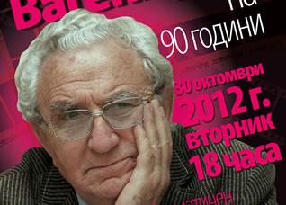 Тържествено честване на 90-годишния юбилей на Анжел Вагенщайн