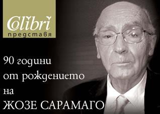 90 години от рождението на  Жозе Сарамаго - игра