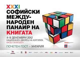 Софийски международен панаир на книгата - намаления и любопитни изненади!