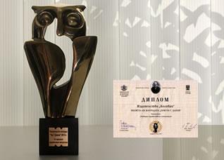 """Издателство """"Колибри"""" беше отличено с националната награда """"Хр. Г. Данов"""""""