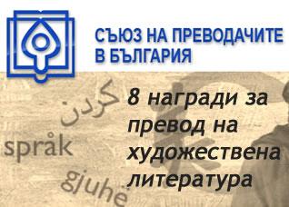 Осем награди за превод на художествена литература!