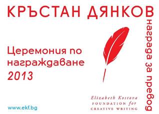 "Владимир Молев с награда ""Кръстан Дянков"" 2013"