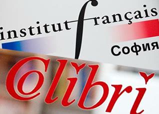 """Френската книжарница """"Колибри"""" с нов адрес"""