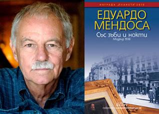 """""""Със зъби и нокти"""" спечели наградата """"Европейска книга"""" 2013"""