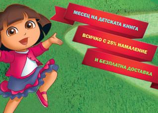Само от 1 до 23 април - 25% от www.dora.bg!