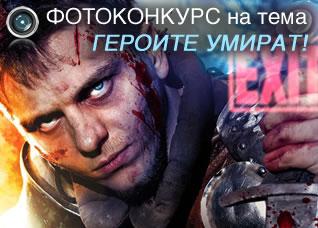 ФОТОКОНКУРС на тема ГЕРОИТЕ УМИРАТ!