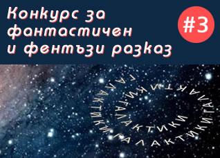 """Конкурс """"Галактики"""" за кратък фантастичен и фентъзи разказ #3"""