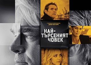 """""""Най-търсеният човек"""" – от 5 септември и в българските киносалони"""