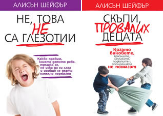 Експертът по родителски въпроси Алисън Шейфър за първи път в България
