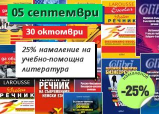 25% намаление на речници и учебно-помощна литература