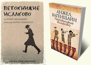 """Литературен театър - Премиера на """"Петокнижие Исааково"""""""