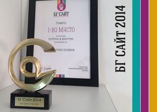 """""""Колибри"""" е БГ сайт 2014 в категория """"Култура и изкуство""""!"""