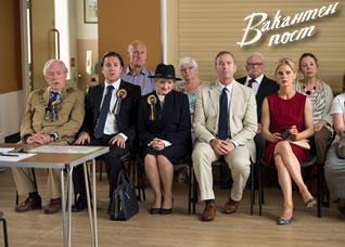 """ТВ адаптацията на """"Вакантен пост"""" с HBO GO премиера в България"""