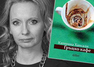 """Катерина Хапсали с номинация за награда """"Хеликон""""!"""