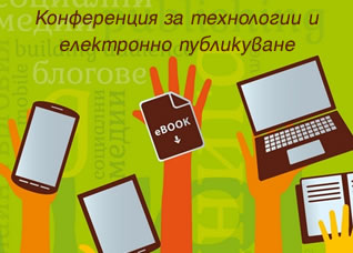 """14 май 2015 г. Конференция """"Digital Biblio Technologies"""" - съвременни издателски технологии!"""