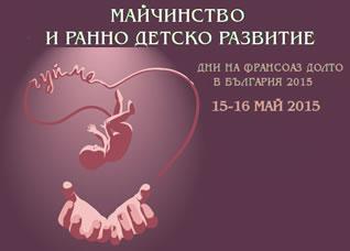15-16 май 2015 г., Дни на Франсоаз Долто в България
