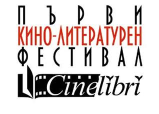 Първи кино-литературен фестивал CineLibri, 2-11 ноември
