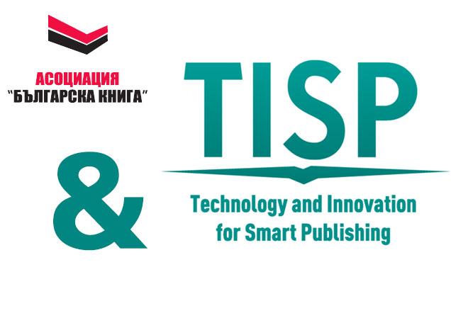 """Асоциация """"Българска книга"""" и проектът TISP"""