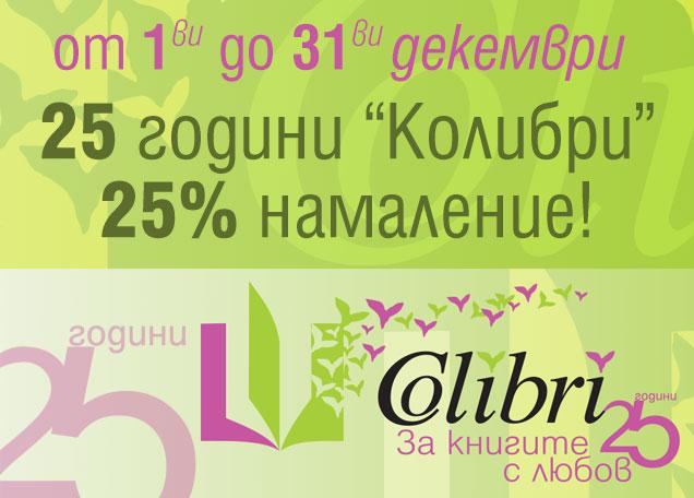"""25 години """"Колибри"""", 25% намаление!"""