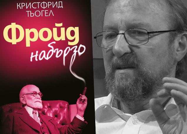 """Авторът на """"Фройд набързо"""" пристига в България"""