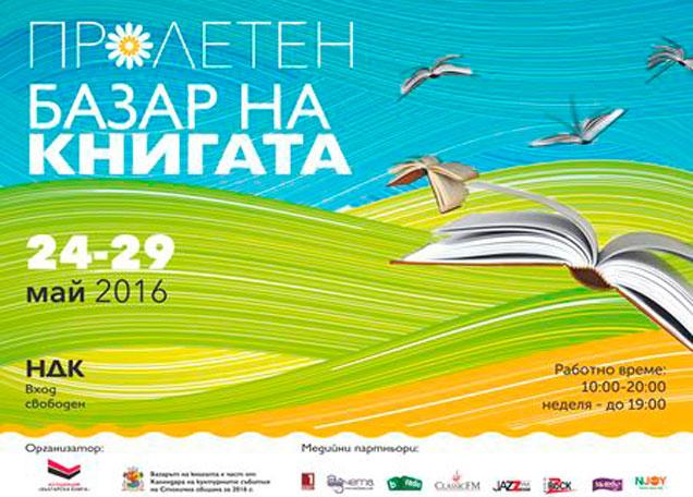Пролетен базар на книгата 2016