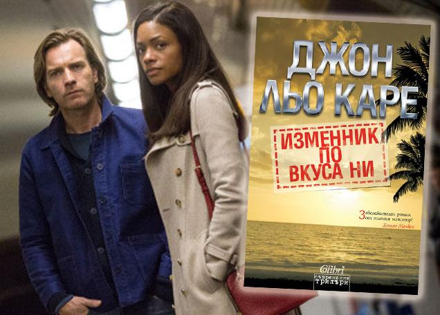 """""""Изменник по вкуса ни"""" в българските киносалони от 20 май!"""