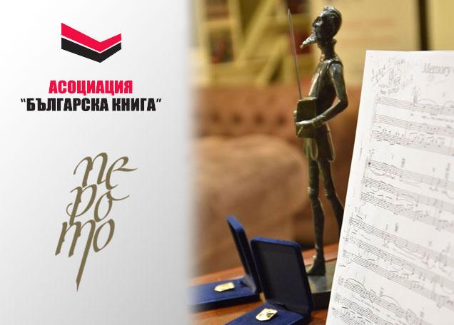 """Връчиха наградите """"Рицар на книгата"""" 2016"""