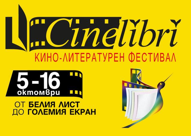 11 национални премиери на CineLibri 2016