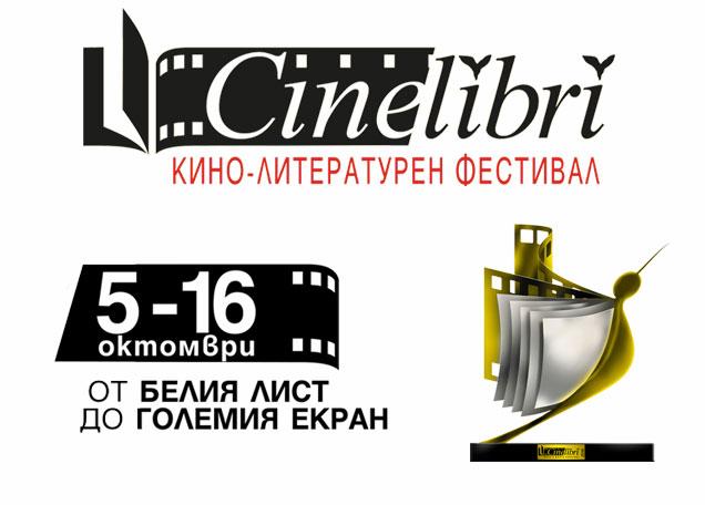 Фредерик Бегбеде открива CineLibri 2016 в зала 1