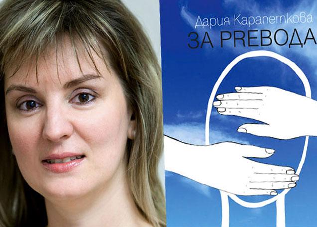 Дария Карапеткова с награда от Съюза на преводачите в България