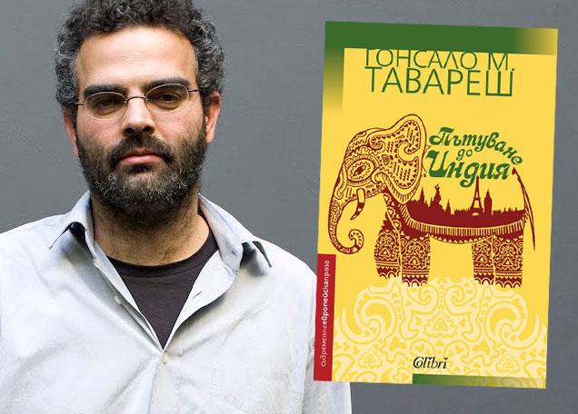 """""""Пътуване до Индия"""" в списъка на шедьоврите на португалската литература"""